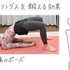 ヨガノート(5)ハムストリングスを鍛える「橋のポーズ」のやり方 - 印刷OK!お家ヨガ入門応援企画