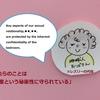【BBAの使えるドラマ英語】気まずい関係の男女の会話③寝室の機密性(守られるべき情報)