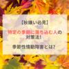 【秋嫌い必見】特定の季節に落ちこむ人の対策法!季節性情動障害とは?