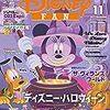 dマガジンでディズニーファン11月号を読みました