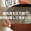 離乳食を圧力鍋で時短調理してみました