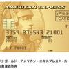 セゾンゴールド・アメリカン・エキスプレス・カードを実質年会費無料で手にする方法