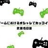 ゲームにおけるオシャレでカッコイイ武器名8選