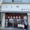 飯田商店 予約つけ麺
