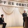 中平富宏宿毛市長の市政報告会
