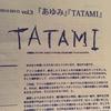 「あゆみ」「TATAMI」