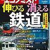 週刊エコノミスト 2019年08月27日号 伸びる 消える 鉄道
