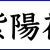 認知症予防クイズ難読漢字(植物編)を製作中です.