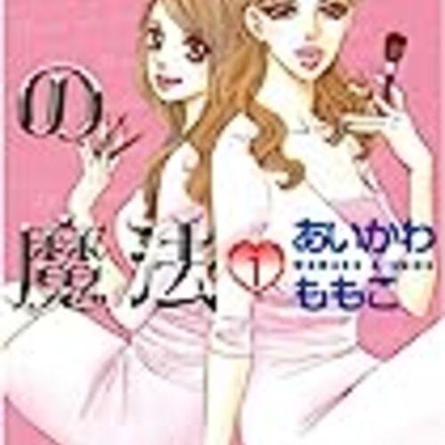 ファッション&メイクの勉強になる!おすすめ『美容』漫画15選【完結・無料】