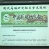 薬膳研修旅行in北京III食事編