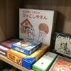 焼津市ぴったんCoサークルは独身男女の集い場♬アナログゲームを楽しむのもいいな♪藤枝でボードゲームカフェ発見!!!