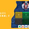 カードバトルローグライク「サイコロ元素師」(無料)が面白い!