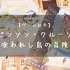 【ゲーム紹介】ロビンソン・クルーソー 呪われし島の冒険