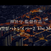 機動警察パトレイバー2  The Movie: アニメという形式の実写映画