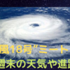 【2019年】随時更新! 台風18号(ミートク)今後の進路や予報 日本に影響は?