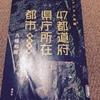 「47都道府県県庁所在都市 西日本編」を読んで