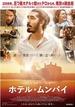 映画感想 - ホテル・ムンバイ(2018)