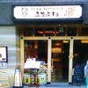 名古屋名物ひつまぶし+敦賀湾直送のカニ『かにまぶし』が味わえる!「海鮮びすとろ ますよね名古屋店」(愛知県名古屋市西区名駅)