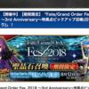 【FGO】3周年ガチャ!!【福袋】
