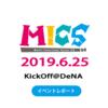「CS がプロダクトにもっと関わるには?」MICS #01 イベントレポート