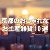 京都のタクシードライバーおすすめのおしゃれなお土産雑貨10選