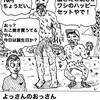西成1コマ漫画No.28 【西成ヒーロー!よっさんのおっさん!】