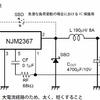 手動式 MPPT 充放電コントローラの自動化 製作編
