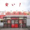 中能登町の中華料理系ランチ 福興とは