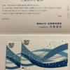 【優待到着】6月後半、クオカード・おこめ券(その3)