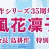 ドラマ「部長 風花凜子の恋」前編 7/5 感想まとめ