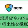 仮想通貨ネム(NEM)の特徴・将来性・安い取引所を解説。mijinやハーベスティングで有名な通貨!