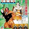 今年も松竹大歌舞伎、春日井公演にて出店いたします