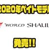 【シマノ】世界中の魚を狙えるフリースタイルロッド「ワールドシャウラ 2020年ベイトモデル」発売!