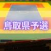 【連覇を架ける襷】ドッジボール!全国大会鳥取県予選