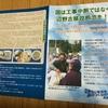 大阪行動の新しいチラシ