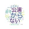 2018/8/17【55日目】夏休みだし『ゼロから作るDeep  Learning 2』を読んでいく2