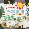 【愛知】「ノージーのひらめき工房」ステージショーが5月20日(日)に開催!(締切4/30)