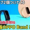デザイン重視でバンド2個付『OPPO Band Style』日本版が本日発売