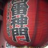 飛木稲荷神社(東京スカイツリー周辺散歩)