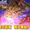 【星ドラ】黄金の巨竜ソロ、呪文無効なしバージョンで攻略する!こだマジ&イオデインぶっ放して殲滅しよう【星のドラゴンクエスト】