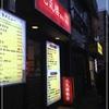 【外食】西大島で中華料理食べるなら元気楼飯店