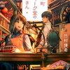 純粋にストーリーに感動!「神戸栄町アンティーク堂の修理屋さん」