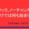 インディ500を制した男、佐藤琢磨が語った運命のスイッチ。