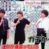 【動画】キンプリ(King&Prince)がめざましテレビ(8月13日)に登場!「koi-wazurai」MV解禁!