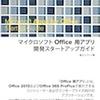 『マイクロソフト Office 用アプリ開発スタートアップガイド』(マイナビ)販売開始しました!&10月末までセール中です!