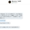 【BOXCOCO】日本のCS:GOガチャサイトが出来たらしいからやってみた