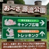 岡山県新見市 おーさ源流公園