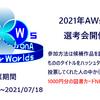 【まとめ】AWs新連載選考会候補作品それぞれについて語る
