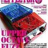 次のエフェクターブック、「The EFFECTOR BOOK Vol.42 」は12/13発売!オクターブファズ特集!