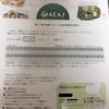 【認定カードがオシャレ】環境カオリスタ検定 合格でした